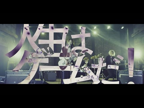 プルモライト 「8回目のマニフェスト」 Music Video ※2018.9.5 New Release!!