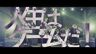 プルモライト 「8回目のマニフェスト」 Music Video