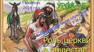 Урок - 5.  Иисус в служении обществу