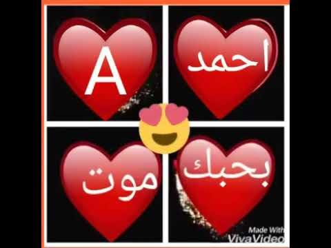 فيديو حب عن اسم احمد A Youtube