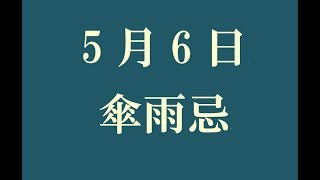 5月6日。傘雨忌。(俳句カレンダー)