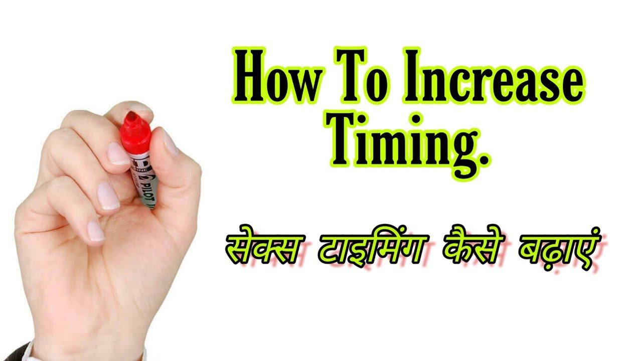 How to Encrease Sex Timing. सेक्स टाइमिंग बढ़ाये. Health Tips. Hindi Urdu
