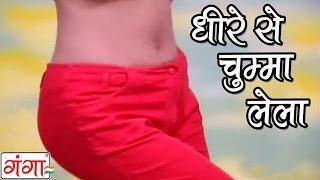Bhojpuri Hit Song | धीरे से चुम्मा लेला | Tarabano Hits | Hit Bhojpuri Songs |