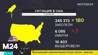 Число инфицированных COVID-19 в США достигло 245 373 - Москва 24