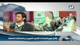ملهم : تم توزيع المساعدات للأشقاء السوريين وهي ليست فقط إغاثية وإنما رسالة معنوية كبيرة جدا