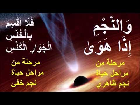 نجم ظاهري يتهاوي في قلب نجم خفي -ثقب أسود-والإعجار العلمي في القرآن