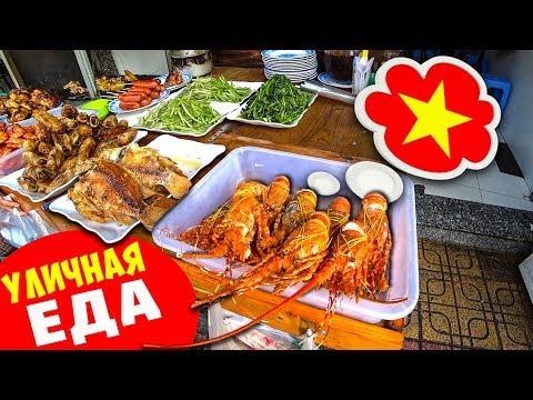 Вьетнам, ПОЙДЕМ ПОЖРЕМ? УЛИЧНАЯ ЕДА во Вьетнаме ЗА КОПЕЙКИ. Где поесть в Нячанге 2020, цены?