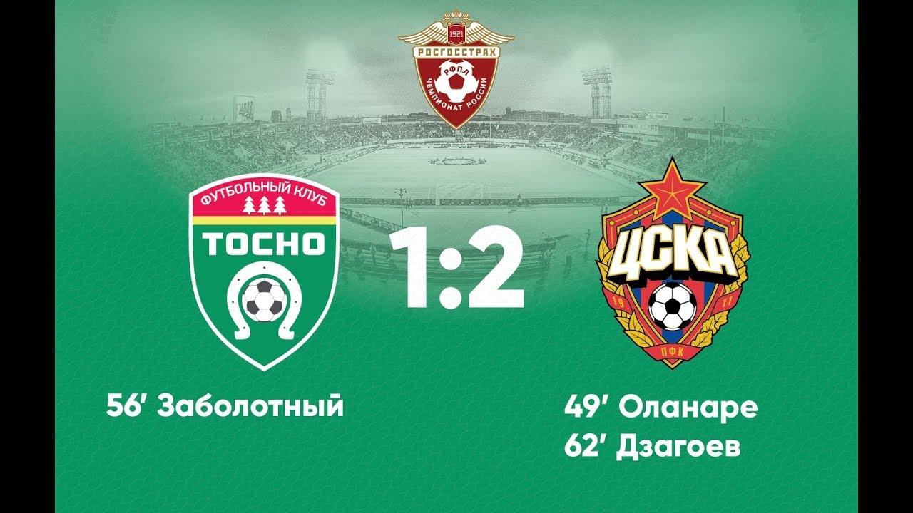 Тосно - ЦСКА 1:2 видео