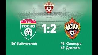 5 тур РФПЛ. Тосно - ЦСКА 1:2