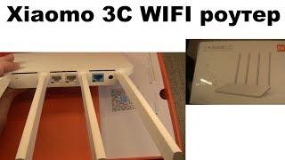 Xiaomi WiFi 3C роутер