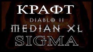 КАК УЛУЧШАТЬ ВЕЩИ В Diablo 2 Median XL SIGMA (Крафт)