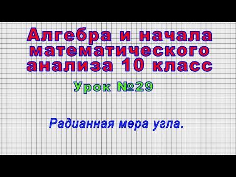 Алгебра 10 класс (Урок№29 - Радианная мера угла.)