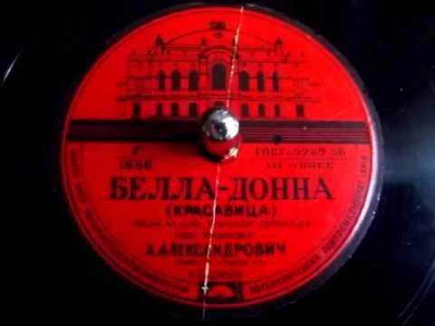 Анатолий Александрович - Белла-Донна (песня из фильма Уличная серенада) - 1956