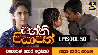 Agni Piyapath Episode 50 || අග්නි පියාපත්  ||  16th October 2020 Thumbnail