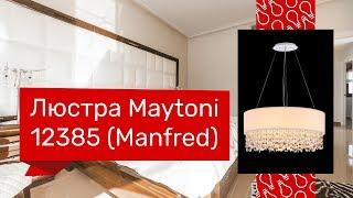 Люстра MAYTONI 12385 (MAYTONI Manfred MOD600PL-06W) обзор