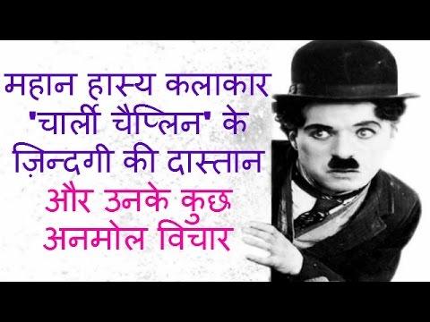 'चार्ली चैप्लिन' की जीवनी और उनके कुछ अनमोल विचार:Charlie Chaplin Biography