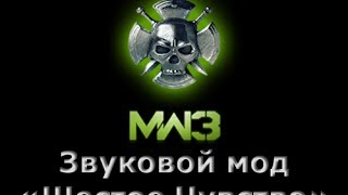 """Звуковой мод """"Шестое Чувство"""" «MW3» для World of Tanks"""