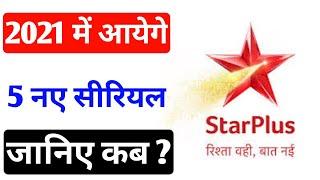 Star Plus Starting 5 New Serial 2021 || Star Plus Upcoming Serial 2021 || Star Plus New Serial