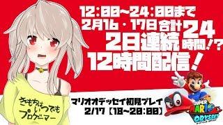 [LIVE] 【Vtuber実況】マリオオデッセイ初見プレイ!ネタバレ禁止!【2日合計24時間配信2日目18~20:00】