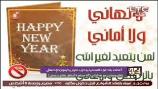 بالفيديو.. رولا خرسا عن تحريم 'النور' الاحتفال بالكريسماس: 'أنا مسلمة وهتحتفل'