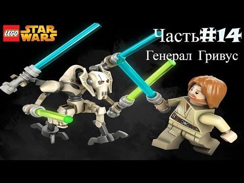 LEGO Star Wars: The Video Game ► Часть#14 ⇒Генерал Гривус
