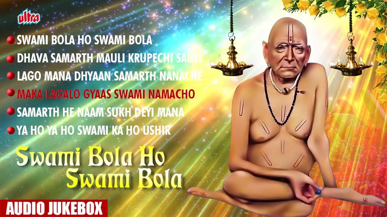 स्वामींचे हे नाम सुख देई मना-One Stop Jukebox-Shri Swami Samarth-श्री स्वामी समर्थ जय जय स्वामीसमर्थ