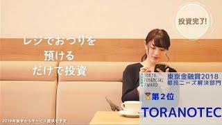 平成30年度東京金融賞第2位「TORANOTEC株式会社」