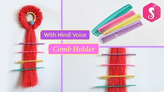 Make Useful DIY COMB Holder/Hanger from Waste Plastic Onion Bag | With Hindi Voice | Sonali Creation