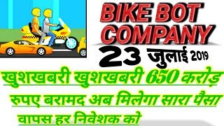 BIKE BOT COMPANY NEWS TODAY, BIKE BOT LATEST NEWS,July 22, 2019