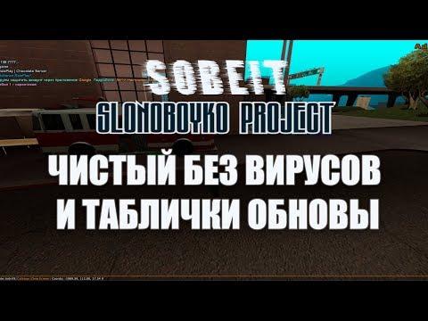 Sobeit Slonoboyko 0.3.7 R1 БЕЗ ВИРУСОВ И ТАБЛИЧКИ ОБНОВЫ 2018 года