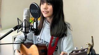 片平里菜 / なまえ 弾き語り(凛13歳)