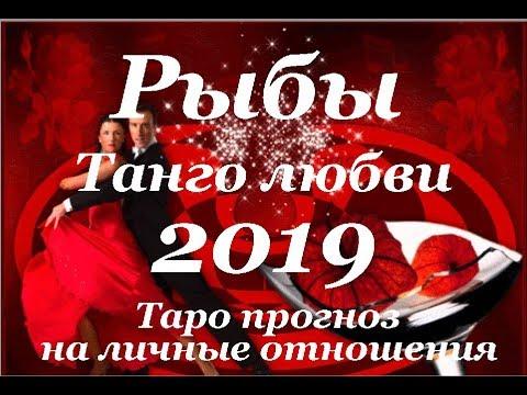 РЫБЫ. ЛЮБОВЬ. Годовой Таро прогноз на 2019 год.