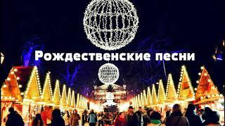 Рождественские песни 2018. Песни на любой вкус. Песни про Рождество 2018. Рождественская ночь