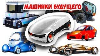 НЕОБЫЧНЫЕ МАШИНКИ - автомобили будущего. Учим марки разных машин
