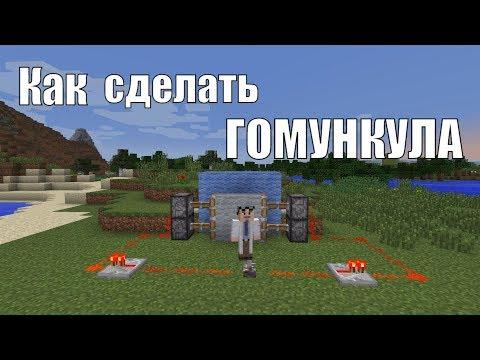 Как сделать Гомункула - Minecraft приколы
