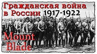 Mount and Blade • Гражданская война в России