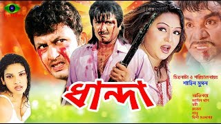 Bangla Full Movie | Dhanda | ধান্দা | Amin Khan | Nodi | Rubel | Misha Showdagor thumbnail