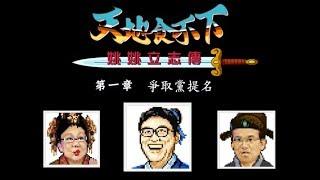 天地食不下の姚姚立志傳【第一章  爭取黨提名】