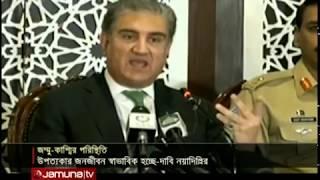 কাশ্মীর ইস্যুতে ভারতকে হুঁশিয়ারি পাকিস্তানের   Jamuna TV