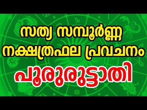 പൂരുരുട്ടാതി സന്പൂർണ്ണ നക്ഷത്രഫലം | Pururuttathi Nakshatra | Malayalam Astrology | JYOTHISHAM