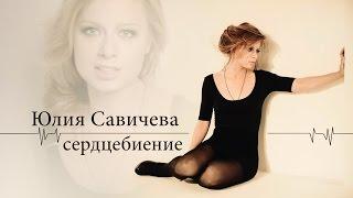 Download Юлия Савичева - Сердцебиение Mp3 and Videos