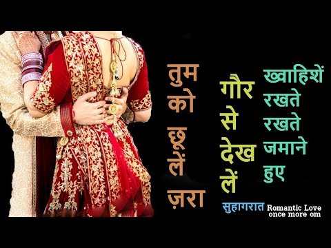 Romantic Suhagraat Shayari For Wife In Hindi | Pati Patni Love Shayari Video | Hindi Shayari