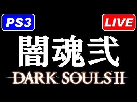 [LIVE] DARK SOULS II / ダークソウル2 [PS3]