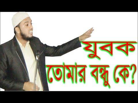 যুবক তোমার বন্ধু কে ? Mohammad Khairul Islam