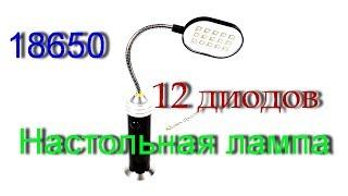 Обзор и тест: Настольная лампа на магните, аккумуляторная (12 диодов)