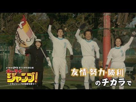 ドラマ24】オー・マイ・ジャンプ...
