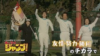 【ドラマ24】オー・マイ・ジャンプ!~少年ジャンプが地球を救う~ #5