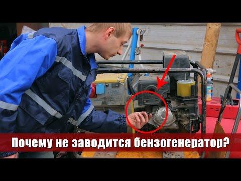 Видео Ремонт бензогенераторов