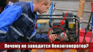 видео Не заводится машина: причины почему плохо заводится и что делать, чтобы запустить двигатель