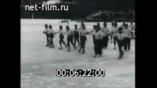 1955г Москва школа фигурного катания